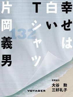 幸せは白いTシャツ-電子書籍