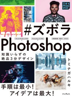#ズボラPhotoshop 知識いらずの絶品3分デザイン-電子書籍