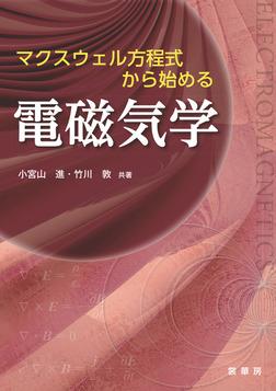 マクスウェル方程式から始める電磁気学-電子書籍