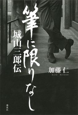 城山三郎伝 筆に限りなし-電子書籍