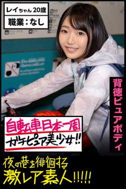 【背徳ピュアボディ】自転車日本一周ガチピュア美少女!!【夜の巷を徘徊する激レア素人!!!!!】レイちゃん20歳-電子書籍