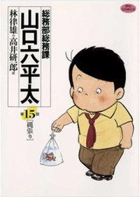 総務部総務課 山口六平太(15)