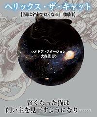 ヘリックス・ザ・キャット【猫は宇宙で丸くなる収録作】