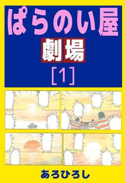 ぱらのい屋劇場(1)-電子書籍