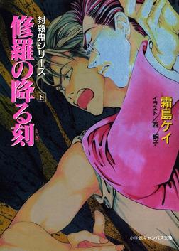 封殺鬼シリーズ  8 修羅の降る刻(小学館キャンバス文庫)-電子書籍