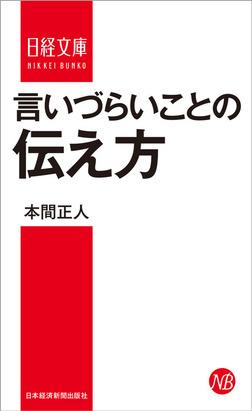 言いづらいことの伝え方-電子書籍