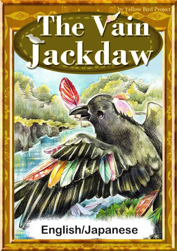 The Vain Jackdaw 【English/Japanese versions】-電子書籍