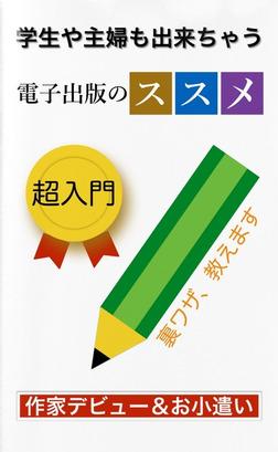 電子出版のススメ-電子書籍