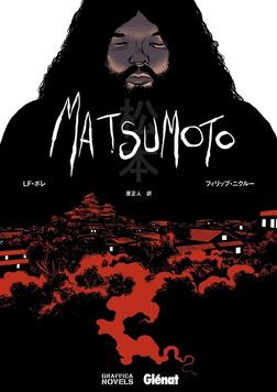 MATSUMOTO-電子書籍