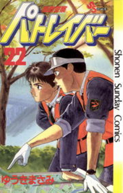 機動警察パトレイバー(22)-電子書籍