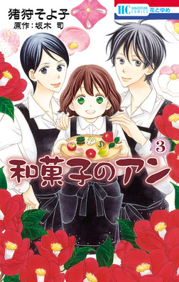 和菓子のアン 3巻-電子書籍