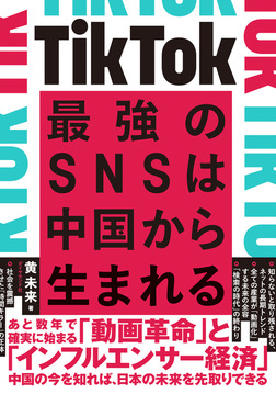 TikTok 最強のSNSは中国から生まれる-電子書籍