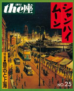 the座 25号 シャンハイムーン(1993)-電子書籍