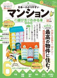 100%ムックシリーズ 日本一わかりやすい マンションの選び方がわかる本 最新版