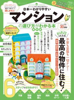 100%ムックシリーズ 日本一わかりやすい マンションの選び方がわかる本 最新版-電子書籍