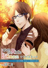 『Love on Ride ~ 通勤彼氏 Vol.5 三宅和馬』(CV:ぽこた)シナリオブック