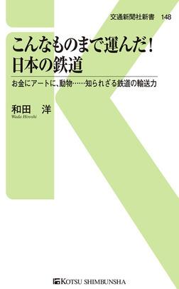 こんなものまで運んだ!日本の鉄道-電子書籍