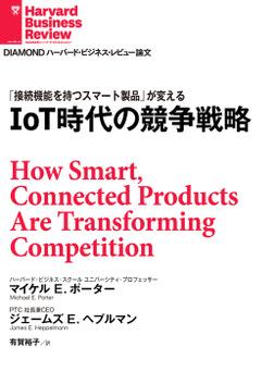 IoT時代の競争戦略-電子書籍