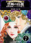 まんがグリム童話 禁断の鳥籠 罪深き接吻、ハーレムの恋(分冊版)