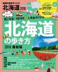 地球の歩き方MOOK ハンディ 北海道の歩き方 2018