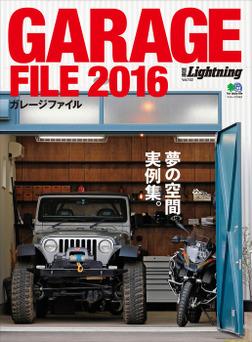 別冊Lightning Vol.152 ガレージファイル 2016-電子書籍