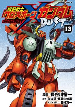 機動戦士クロスボーン・ガンダム DUST(13)-電子書籍