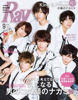 Ray2018年9月号-電子書籍