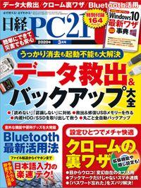 日経PC21(ピーシーニジュウイチ) 2020年3月号 [雑誌]