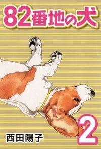 82番地の犬 (2)