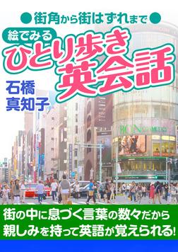 街角から街はずれまで 絵でみる ひとり歩き英会話-電子書籍