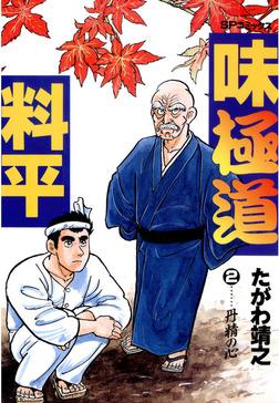 味極道料平 2巻-電子書籍