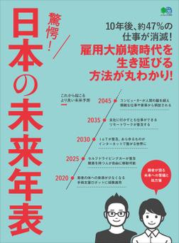驚愕!  日本の未来年表-電子書籍