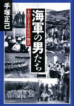 海軍の男たち 士官と下士官兵の物語-電子書籍
