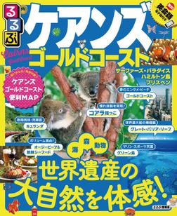 るるぶケアンズ ゴールドコースト(2019年版)-電子書籍