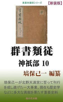 群書類従 神祇部10-電子書籍