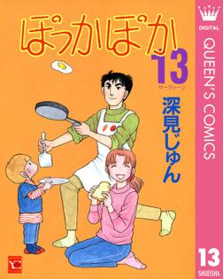 ぽっかぽか 13-電子書籍