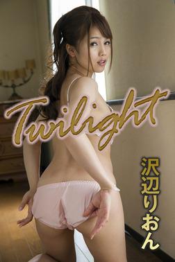 Twilight 沢辺りおん-電子書籍