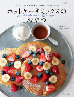 ホットケーキミックスのおやつ-電子書籍