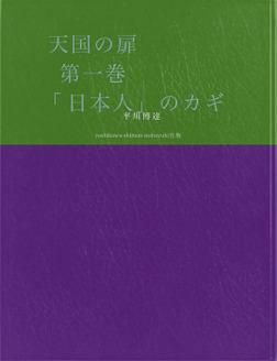天国の扉 第一巻 「日本人」のカギ-電子書籍