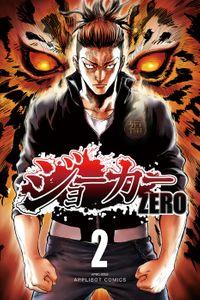 ジョーカー ZERO(2)