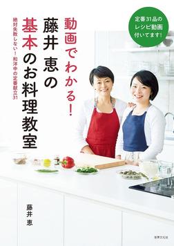 動画でわかる!藤井恵の基本のお料理教室-電子書籍