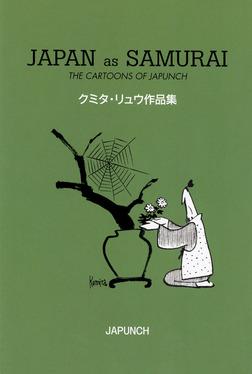JAPAN as SAMURAI クミタ・リュウ作品集-電子書籍