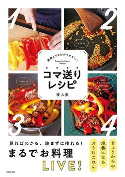 コマ送りレシピ-電子書籍