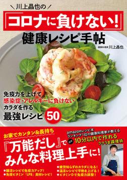 川上晶也の「コロナに負けない!」健康レシピ手帖-電子書籍