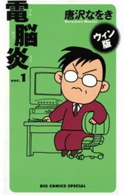 ウィン版 電脳炎(1)-電子書籍