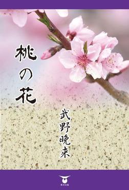 桃の花-電子書籍