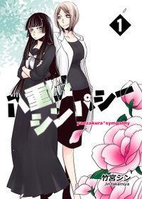 八重桜シンパシー(1)
