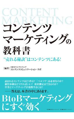 """コンテンツマーケティングの教科書 """"売れる秘訣""""はコンテンツにある!-電子書籍"""