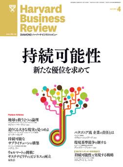 DIAMONDハーバード・ビジネス・レビュー 13年4月号-電子書籍