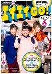 NHKテレビ エイエイGO! 2018年6月号